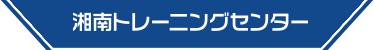 建設機械・重機の教習所、免許、資格取得なら神奈川県小田原の湘南トレーニングセンターへ!